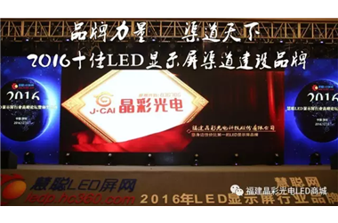 Good news!!Brilliantopto Co.,Ltd. Two ConsecutiveYears Won the top ten channel building brand